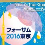 フォーサム2016東京