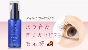 eyeshampoolong-01