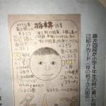 藤井君の10歳のころの読書体験