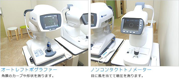 三鷹台眼科機器01