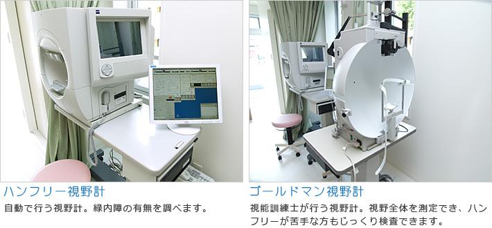 三鷹台眼科機器03