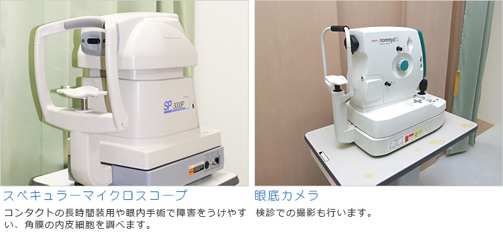三鷹台眼科機器06