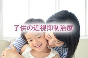 子供の近視抑制治療 三鷹市 三鷹台眼科